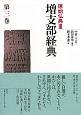 増支部経典 原始仏典3 (3)