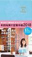 2018 W's Diary 和田裕美の営業手帳(ライトブルー) 2018