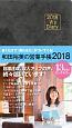 2018 W's Diary 和田裕美の営業手帳(ソフトブラック) 2018