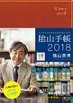 ビジネスと生活を100%楽しめる! 陰山手帳(茶) 2018
