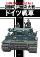 [図解]第二次大戦ドイツ戦車