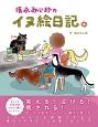 須永みい紗のイヌ絵日記。