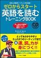 ゼロからスタート 英語を読むトレーニングBOOK CD2枚付 日本人の英語リーディング大改造!
