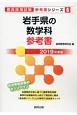 岩手県の数学科 参考書 2019 教員採用試験参考書シリーズ
