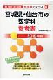 宮城県の数学科 参考書 2019 教員採用試験参考書シリーズ