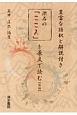 漱石の「こころ」を原文で読む(前) 豊富な語釈と解説付き