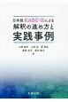KABC-2による 解釈の進め方と実践事例<日本版>