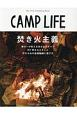 CAMP LIFE 2017秋 焚き火主義 寒川一が教えるAll About焚き火 My First Camping Book