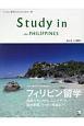 Study in the PHILIPPINES フィリピン留学をする人のための一冊(2)