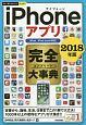 今すぐ使えるかんたんPLUS+ iPhoneアプリ 完全-コンプリート-大事典 iPad/iPod touch対応 2018
