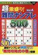 超激盛り!難問ナンプレ500 (4)