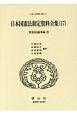 日本国憲法制定資料全集 貴族院議事録2 日本立法資料全集87 (17)