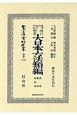 日本立法資料全集 別巻 鼇頭伺指令内訓 現行類聚 大日本六法類編 民法・商法・訴訟法 (1163)