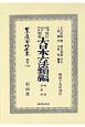 日本立法資料全集 別巻 鼇頭伺指令内訓 現行類聚 大日本六法類編 刑法・治罪法 (1164)