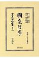 日本立法資料全集 別巻 國家哲學 (1165)
