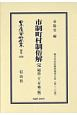 日本立法資料全集 別巻 市制町村制俗解 完 地方自治法研究復刊大系228 (1038)