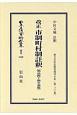 日本立法資料全集 別巻 改正市制町村制注釈 地方自治法研究復刊大系230 (1040)