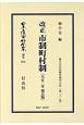 日本立法資料全集 別巻 改正市制町村制 地方自治法研究復刊大系231 (1041)