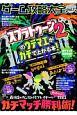 ゲーム攻略大全 スプラトゥーン2 (7)