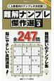 難解ナンプレ傑作選 上級者向けナンプレの決定版!(3)
