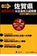 佐賀県公立高校入試問題 最近5年間 データダウンロード+CD付 平成30年