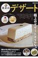 東京のデザート