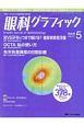 眼科グラフィック 6-5 2017.5 特集:抗VEGFをいつまで続ける?糖尿病黄斑浮腫 「視る」からはじまる眼科臨床専門誌