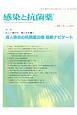 感染と抗菌薬 20-3 Infection and Antimicrobi