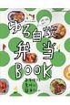 ゆる自炊弁当BOOK 食べようびMOOK 弁当作りも意外に簡単らしい