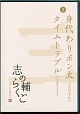志の輔らくご in PARCO 2006-2012 (3)身代わりポン太/タイムトラブル
