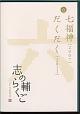志の輔らくご in PARCO 2006-2012 (6)七福神/だくだく