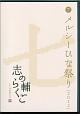 志の輔らくご in PARCO 2006-2012 (7)メルシーひな祭り