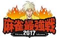 麻雀最強戦2017 全日本プロ代表決定戦 上巻