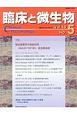 臨床と微生物 44-5