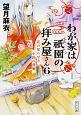わが家は祇園-まち-の拝み屋さん 花の知らせと小鈴の落雁 (6)