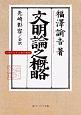 福沢諭吉「文明論之概略」 ビギナーズ 日本の思想