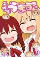 干物妹-ひもうと-!うまるちゃん(11)