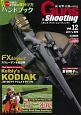 Guns&Shooting 銃・射撃・狩猟の専門誌(12)