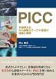 PICC 末梢挿入式中心静脈カテーテル管理の理論と実際
