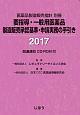 要指導・一般用医薬品製造販売承認基準・申請実務の手引き 医薬品製造販売指針別冊 2017