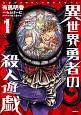 異世界勇者の殺人遊戯-デスゲーム- (1)