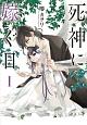 死神に嫁ぐ日 (1)