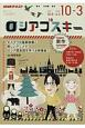 NHK ロシアゴスキー 語学シリーズ 2017.10〜2018.3
