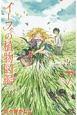 イーフィの植物図鑑 (7)