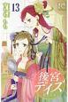 後宮デイズ〜花の行方〜(13)