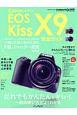 キヤノン EOS Kiss X9 完全ガイド だれでもかんたん&キレイ 一眼の使い方がよくわかる
