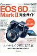 キヤノン EOS 6D Mark2 完全ガイド フルサイズで感じる写真 旅も人も風景も全部撮れる一眼レフ