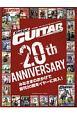 Go!Go!GUITAR 20th ANNIVERSARY スコア充実!ギターがグングンうまくなるプレイマガジ