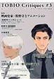 TOBIO Critiques 東アジアまんがアニメーション研究(3)
