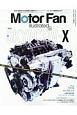 Motor Fan illustrated テクノロジーがわかると、クルマはもっと面白い(132)